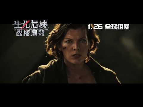 生化危機:終極屍殺 (2D版) (Resident Evil:The Final Chapter)電影預告