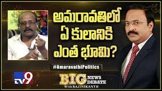 Big News Big Debate : అమరావతిలో ఏ కులానికి ఎంత భూమి?