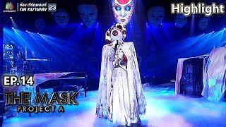 ไม่มีใคร - หน้ากากปลาคาร์ฟ| THE MASK PROJECT A