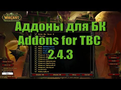 2.4.3 ВоВ Аддоны. 2.4.3 Addons WoW TBC