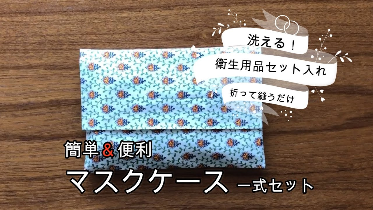 【おうちでDIY】マスクケース 一式セット 簡単!洗える!