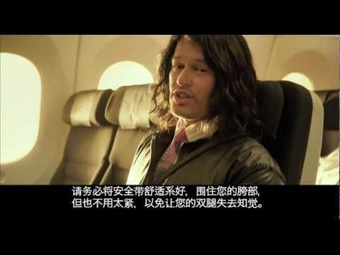 An Unexpected Briefing #airnzhobbit CHINESE