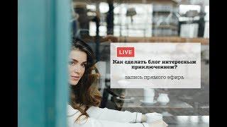 видео Как сделать блог интересным
