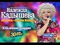 Юбилейный концерт Надежды Кадышевой и анс Золотое кольцо 30 лет на сцене mp3