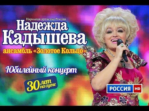 Baixar Юбилейный концерт Надежды Кадышевой и анс.