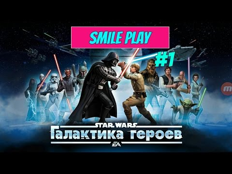 Smile Play🎮 #1 -