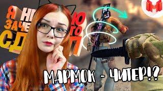 МАРМОК В CS:GO #21   - Я не знаю зачем он это сделал РЕАКЦИЯ НА Mr. Marmok