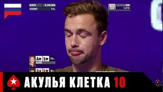 ФИНАЛ: АКУЛЬЯ КЛЕТКА 10 ЭТАП, ЛОНДОН ♠️ Турнир Shark Cage ♠️ PokerStars Russian