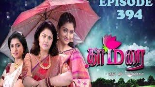 Thamarai - Episode 394 - 27/02/2016