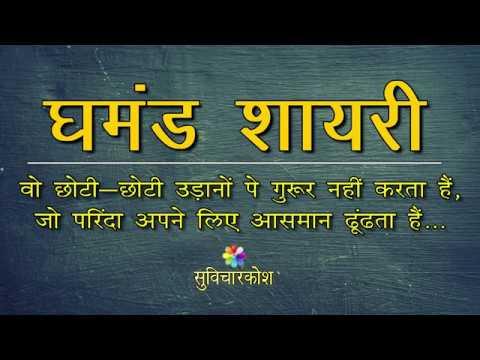 घमंड शायरी | Ghamand Shayari Hindi