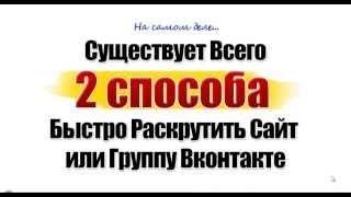 Как раскрутить группу Вконтакте?(, 2014-03-03T04:02:21.000Z)
