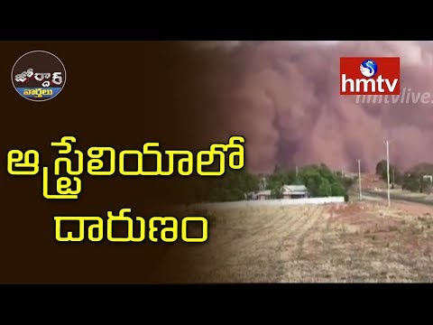 ఆస్ట్రేలియాలో దారుణంJordar News  hmtv Telugu News
