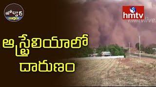 ఆస్ట్రేలియాలో దారుణం|Jordar News | hmtv Telugu News