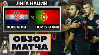 Футбол Хорватия Португалия 2 3 Лига Наций Обзор матча Прогнозы на футбол FIFA 21