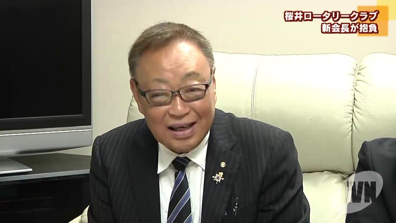 桜井ロータリークラブ 植村信行 ...