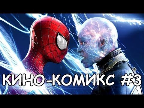 [Кино-Комикс] - Рецензия на Новый Человек-паук. Высокое напряжение