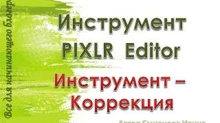 урок 6 Коррекция слоя в онлайн PIXLR Editor