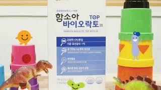 함소아 바이오락토탑 바이럴 영상