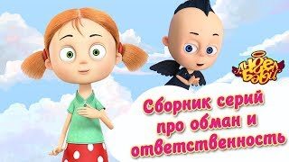 Ангел Бэби - Сборник серий про обман и ответственность | Развивающий мультфильм для детей