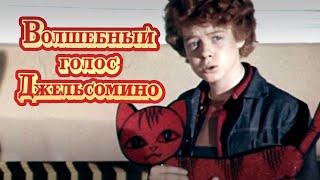 Волшебный голос Джельсомино (1977) музыкальная сказка