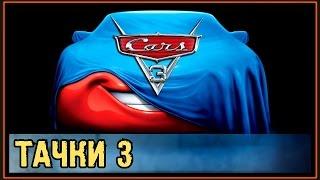 Тачки 3 - Cars 3 - Вышел первый Тизер - 2017