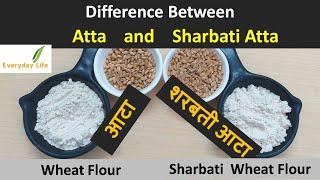Difference b/w Atta and` Sharbati Atta | आटा और शरबती आटा में अंतर |  Sharbati Wheat | Everyday Life