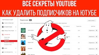 Как удалить подписчиков на ютубе | Все секреты YouTube