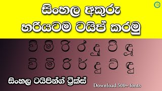 How to type Sinhala letters correctly? - Sinhala Typing Tricks | Shanethya TV