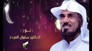 برنامج نور مع د سلمان العودة في رمضان على الرسالة