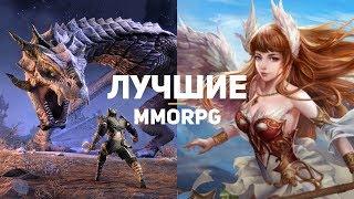 10 лучших MMORPG на сегодня