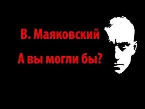 Изображение предпросмотра прочтения – АлисаМамченко читает произведение «А вымогли бы? (Ясразу смазал карту будня…)» В.В.Маяковского