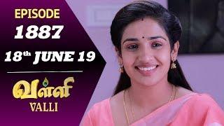 VALLI Serial | Episode 1887 | 18th June 2019 | Vidhya | RajKumar | Ajai Kapoor | Saregama TVShows
