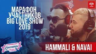 Hammali & Navai | Марафон Участников Big Love Show 2019