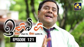 IGI BIGI Episode 121 || ඉඟිබිඟි  || 31st JULY 2021 Thumbnail