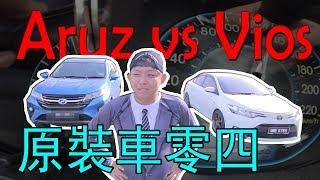 Perodua Aruz AT vs Toyota Vios MT,1500cc 自然進氣引擎,原裝車零四誰快?  青菜汽車評論第220集 QCCS