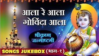dahi-handi-govinda-marathi-songs-aala-re-aala-govinda-krishna-janmashtami-songs-jukebox
