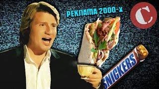 Обзор: Реклама 2000-х [Голубой яд #4]