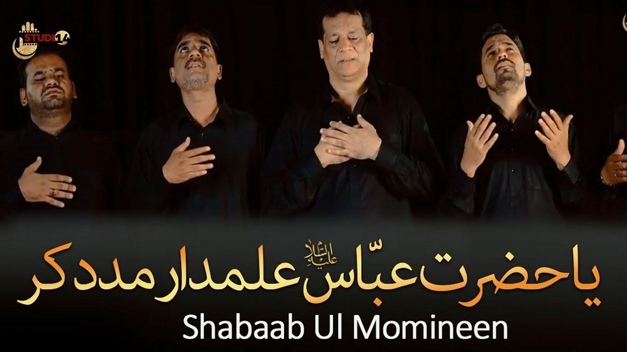 Download New Nohay 2020 | Ya Hazrat e Abbas a.s Alamdar Madad Kar | Shabaab Ul Momineen | Muharram 1440H