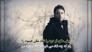 Mohsen Chavoshi - Dele Man with Lyrics
