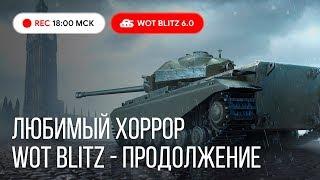 Wot Blitz - Лучшая в мире игра со зрителями . Идем по записи - World Of Tanks Blitz Wotb