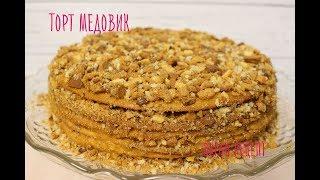 """Торт """"Медовик"""". Вегетарианский рецепт с мёдом."""