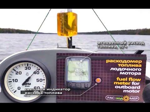 Расходомер топлива лодочного мотора (недорогой)/ Boat fuel flow meter (low cost)