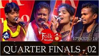 Folk Studio Quarter Finals -2 | పాటల పోటీ | MicTv