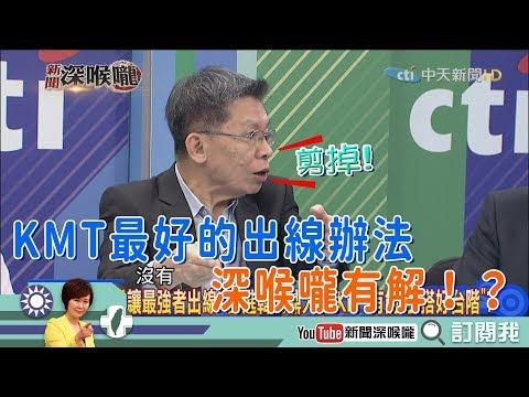 《新聞深喉嚨》精彩片段 KMT最好的出線辦法在深喉嚨有解!? 讓王牌出征該如何「解套」