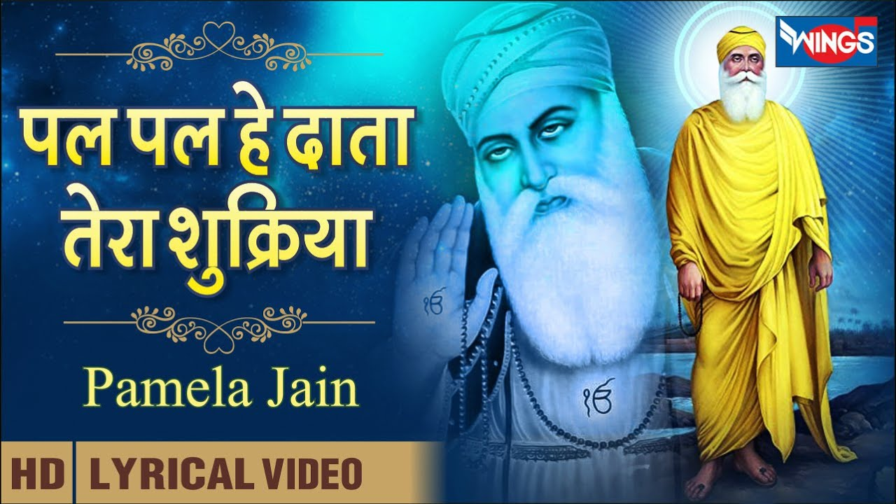 पल पल हे दाता तेरा शुक्रिया Pal Pal Hey Data Tera Shukariya | Beautiful Guru Bhajan | Guru Ji Bhajan