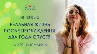 Интервью с пробужденными. Катя Шипулина. От потери смысла до жизни на все сто