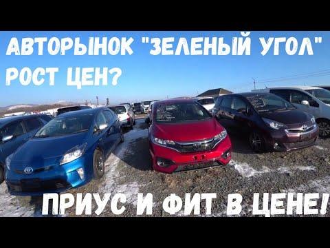 Авторынок 2020 Рост ЦЕН? б/у авто из Японии ЦЕНЫ, тойота приус, хонда фит, дром ру  Владивосток