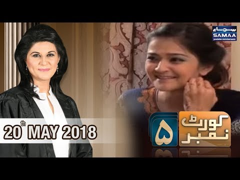 Court Number 5 | SAMAA TV | 20 May 2018