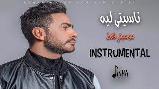 Tamer Hosny - Naseny Leh / تامر حسني - ناسيني ليه  موسيقى فقط / Music Only
