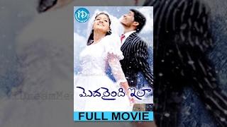 Modalaindi Ela Telugu Full Movie || Balaji Balakrishnan, Meghana Raj || Yuvan Shankar Raja